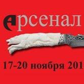 9 Московская выставка клинковых изделий Арсенал