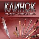 25-я выставка Клинок - традиции и современность  в Сокольниках