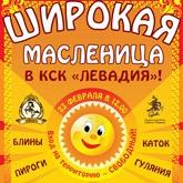 23 февраля приглашаем гостей в КСК Левадия на празднование Масленицы