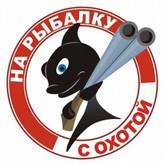 Выставка Охота. Рыбалка - 2012  в Воронеже