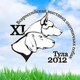 XI Всероссийская выставка охотничьих собак