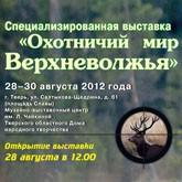 Охотничий мир Верхневолжья: Выставка в Твери