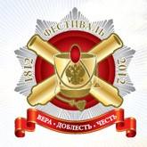 Международный фестиваль «Во славу Отечества 1812-2012»