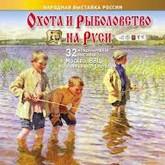 Открылась выставка «Охота и рыболовство на Руси 2012. Осень 2012»