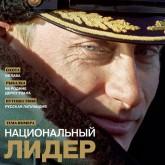 Владимир Путин провел заседание Совета безопасности РФ