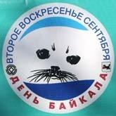 В Иркутске праздновали День Байкала