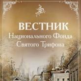 Вестник Фонда и Журнал Охотничий Двор №11 - 2012 год