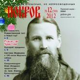 Православный журнал «Покров» № 12/2012: Рождество Христово и Иоанн Кронштадский