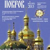 Православный журнал «Покров» № 1/2013: Светочи России XX века