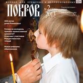 Православный журнал «Покров» № 2/2013: Православие и женщина