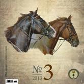 Журнал «Конный Парк»: Март 2013