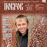 Православный журнал «Покров» № 3/2013: Радость ожидания Пасхи