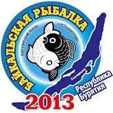 Итоги Байкальской рыбалки-2013