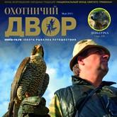 Вестник Национального Фонда Святого Трифона - МАЙ 2013