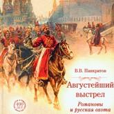 Вышла книга Валерия Панкратова «Августейший выстрел»
