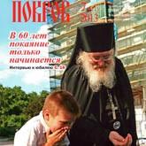 Православный журнал «Покров» № 7/2013: Символ Веры и Царские дни