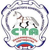 НКП «РУСЬ» и Национальный Фонд Святого Трифона вошли в состав Содружества рысистого коневодства России
