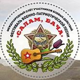 Фестиваль военно-патриотической песни «САЛАМ, БАЧА — 2013»