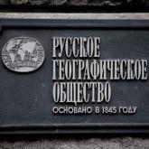 Русское географическое общество объявляет грантовый конкурс