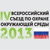 В Москве обсудят проблемы окружающей среды
