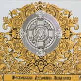 Председатель Попечительского Совета Национального Фонда Святого Трифона Анджей Рышардович Мальчевский награжден почетной грамотой Московской духовной академии