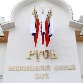 Завершился конкурс на создание гимна Национального конного парка «РУСЬ»