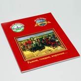 Выпущен новый буклет о лошадях к 85-летию Музея коневодства