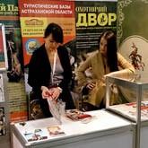 Фонд участвует в XVI международной выставке «Охота. Рыбалка. Отдых»