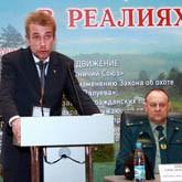 Фонд принял участие в конференции для охотников