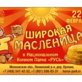 22 февраля НКП «Русь» приглашает на  Широкую масленицу