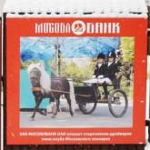 МосОбл - ДеткоКаталка и другие прелести Московского Зоопарка (ВИДЕО)