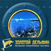 Время кайтинга: Московский Международный Фестиваль Золотой Дельфин 2011