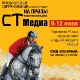 С 9 по 12 июня  Международные соревнования по конкуру CSI3* на призы Издательского дома «СТ-МЕДИА»