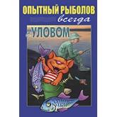 Книги для охотника и рыболова