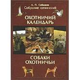 Книги об охотничьих собаках и других животных