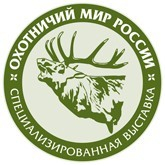 Выставка Охотничий мир-2011 в Калуге