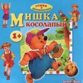 Ярославские ребята назначили Родину Мишки Косолапого