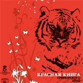 Красная книга обновляется и выходит в интернет