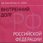 Внутренний Долг Российской Федерации - издана монография Виктора ЯНИНА