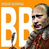 Путин в России надолго - новая книга выпущена ИД СТ-Медиа