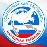 Путин откроет 19 февраля Всероссийский фестиваль Народная рыбалка на Можайском водохранилище