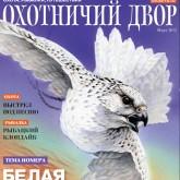 Журнал Охотничий Двор - №3 (40) март 2012