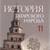 Историю России переписали по-татарски