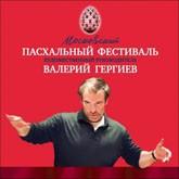 Пасхальный фестиваль Валерия Гергиева и другие пасхальные мероприятия
