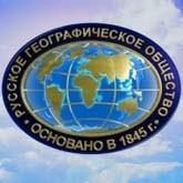 Слет региональных лидеров Русского географического общества