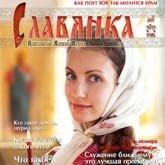 Православный женский журнал «Славянка». Май-июнь 2012