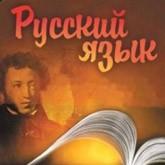 День русского языка отмечают в России и в мире
