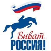 Итоги Международных соревнований по конкуру CSI3* «Виват, Россия!»