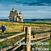 Развитие туризма в России: Каталог сельских усадеб, карта Байкала и приложение для android