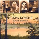 Добрая книга России: Книги для православных